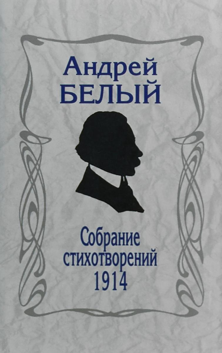 Андрей Белый Собрание стихотворений,1914. 3-издание