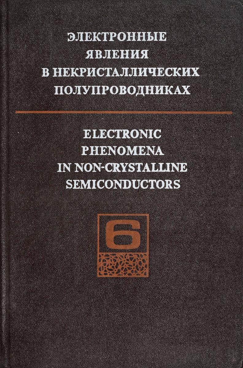 Б.Т.Коломиец Электронные явления в некристаллических полупроводниках