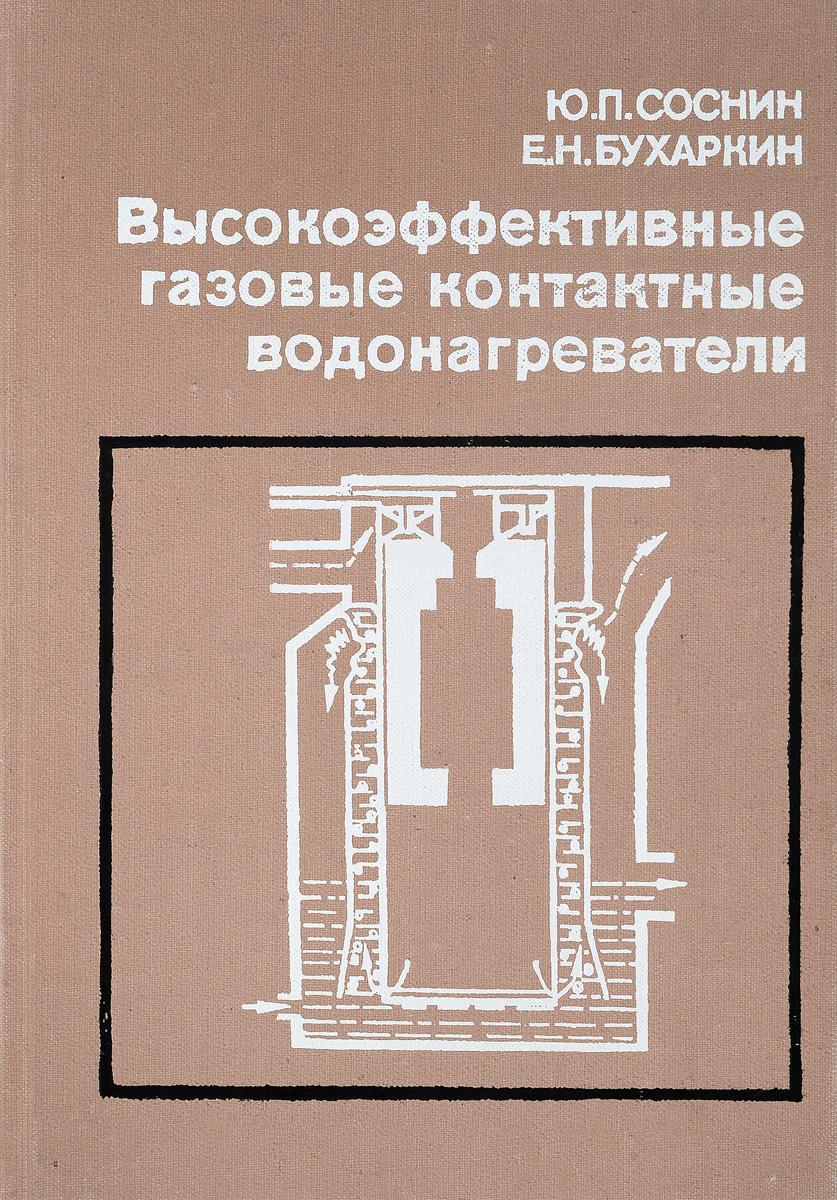 Фото - Ю.П.Соснин, Е.Н.Бухарин Высокоэффективные газовые контактные водонагреватели водонагреватели