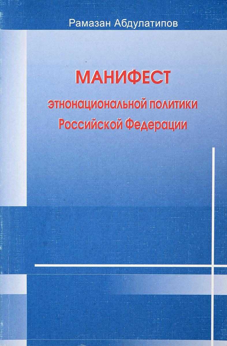 Абдулатипов Р.Г. Манифест этнонациональной политики Российской Федерации рамазан абдулатипов мой белорусский народ