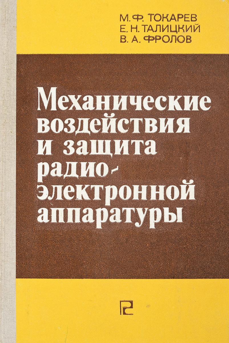 М.Ф.Токарев и др. Механические воздействи и защита радиоэлектронной аппаратуры