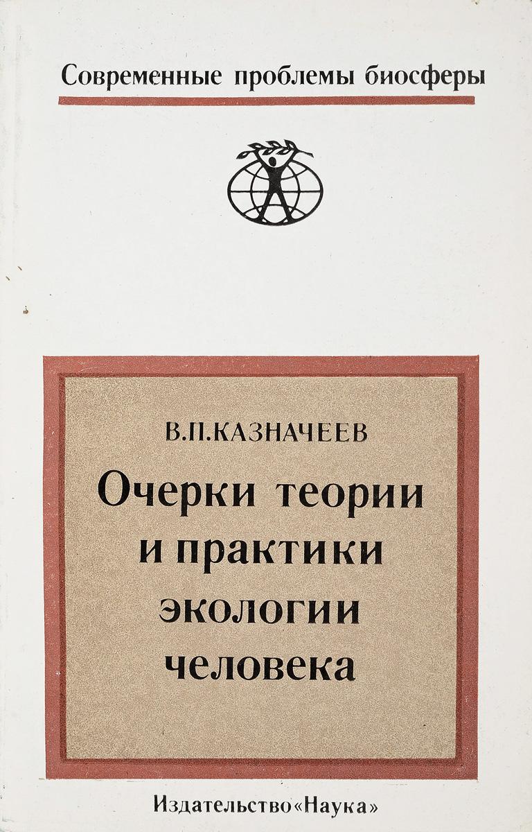 В.П.Казначеев Очерки теории и практики экологии человека