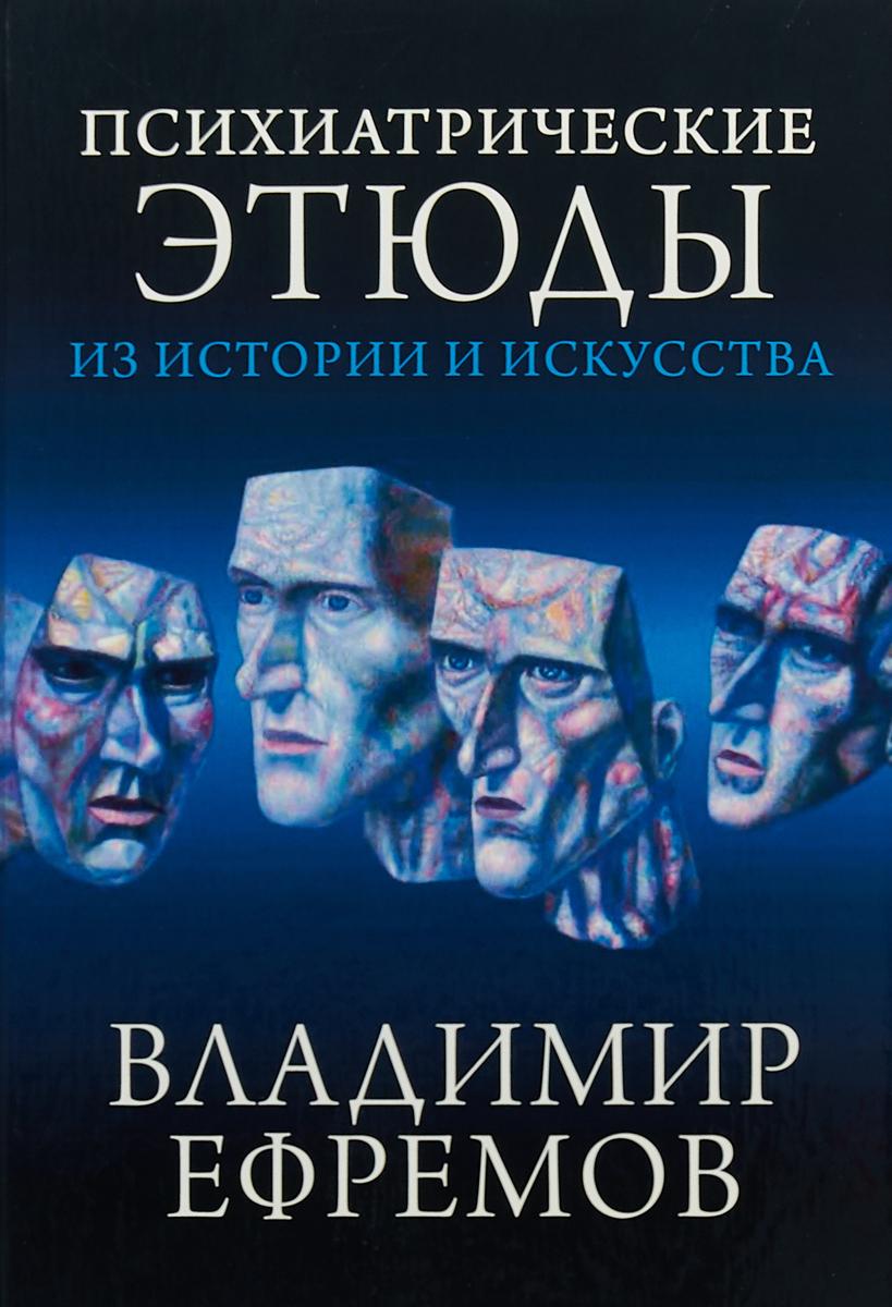 В. Ефремов. Психиатрические этюды из истории и искусства