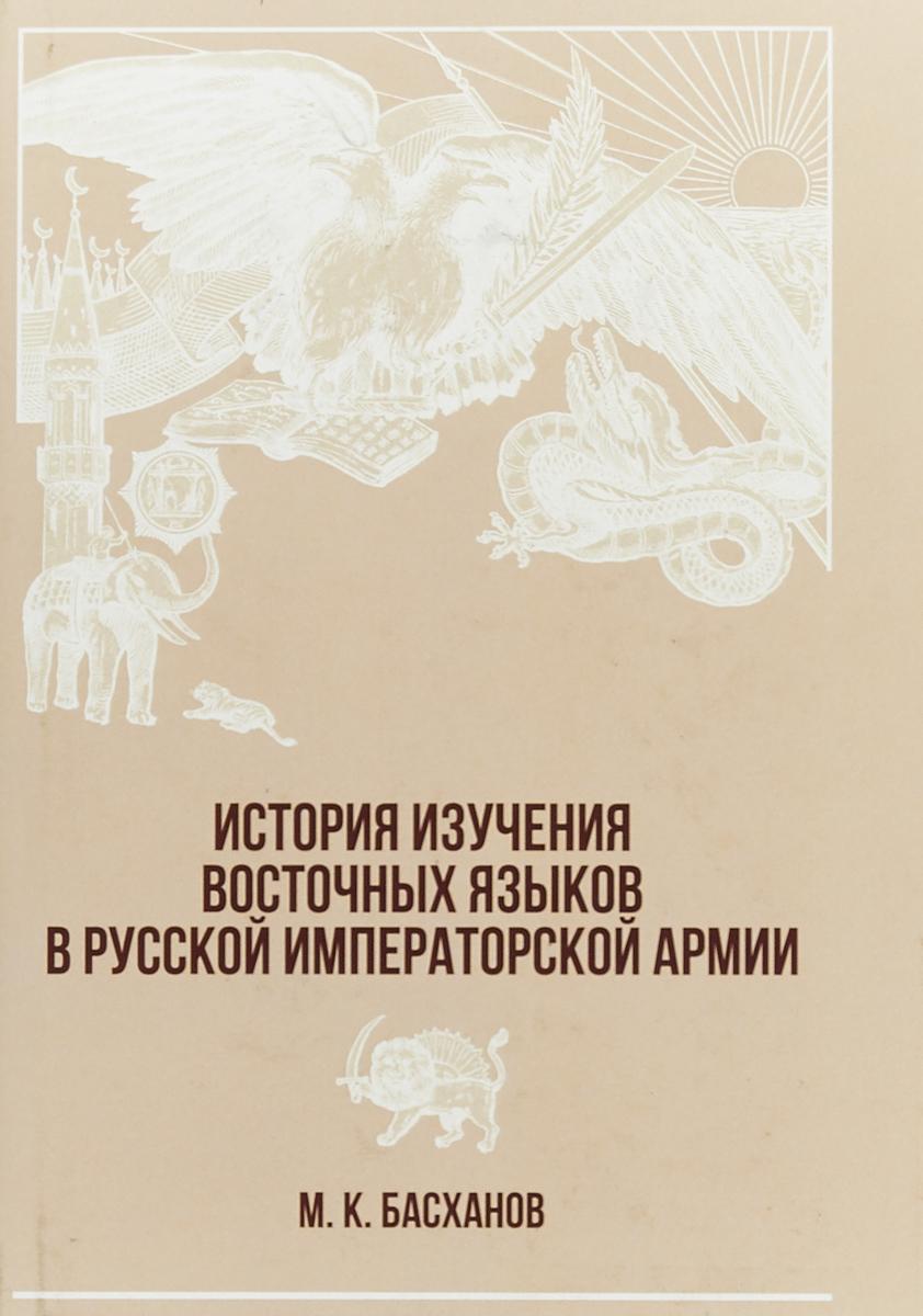 М.К. Басханов История изучения восточных языков в русской императорской армии