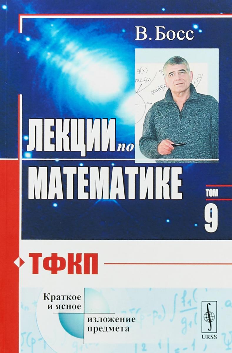 В. Босс Лекции по математике. ТФКП. Том 9