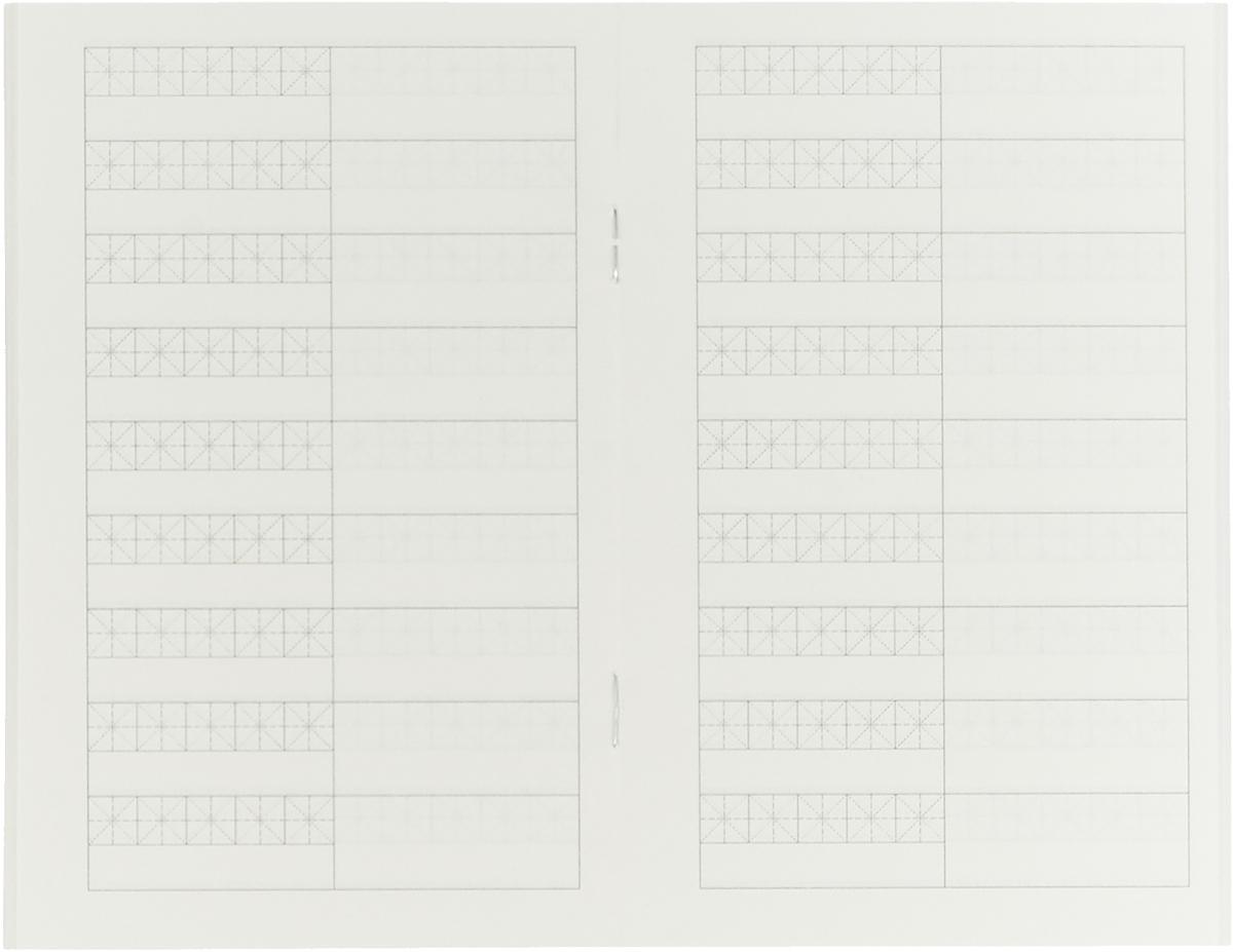 Тетрадь для записи иероглифов. Мал. формат(Жёлтый  дракон) Приятная тетрадь карманного формата...