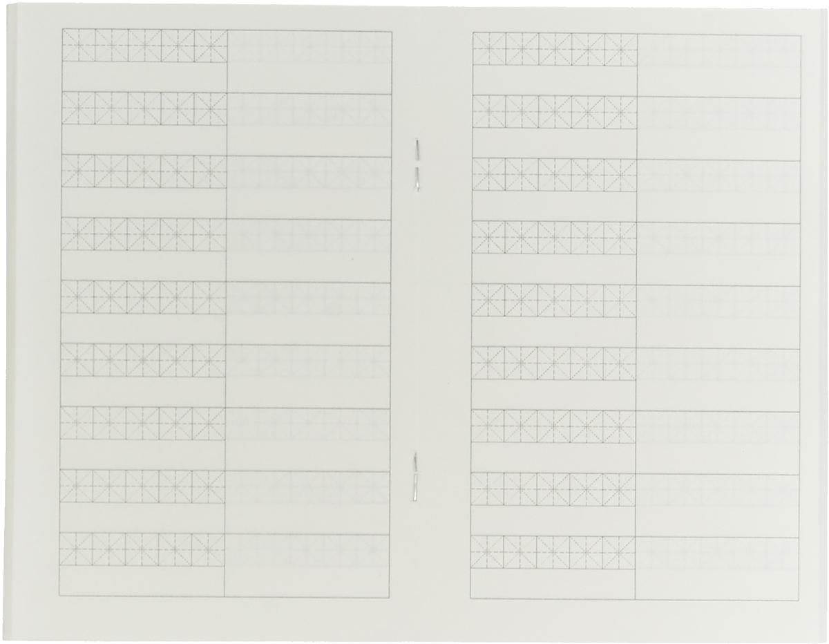 Тетрадь для записи иероглифов. Мал. формат(Китайский зодиак) Приятная тетрадь карманного формата...