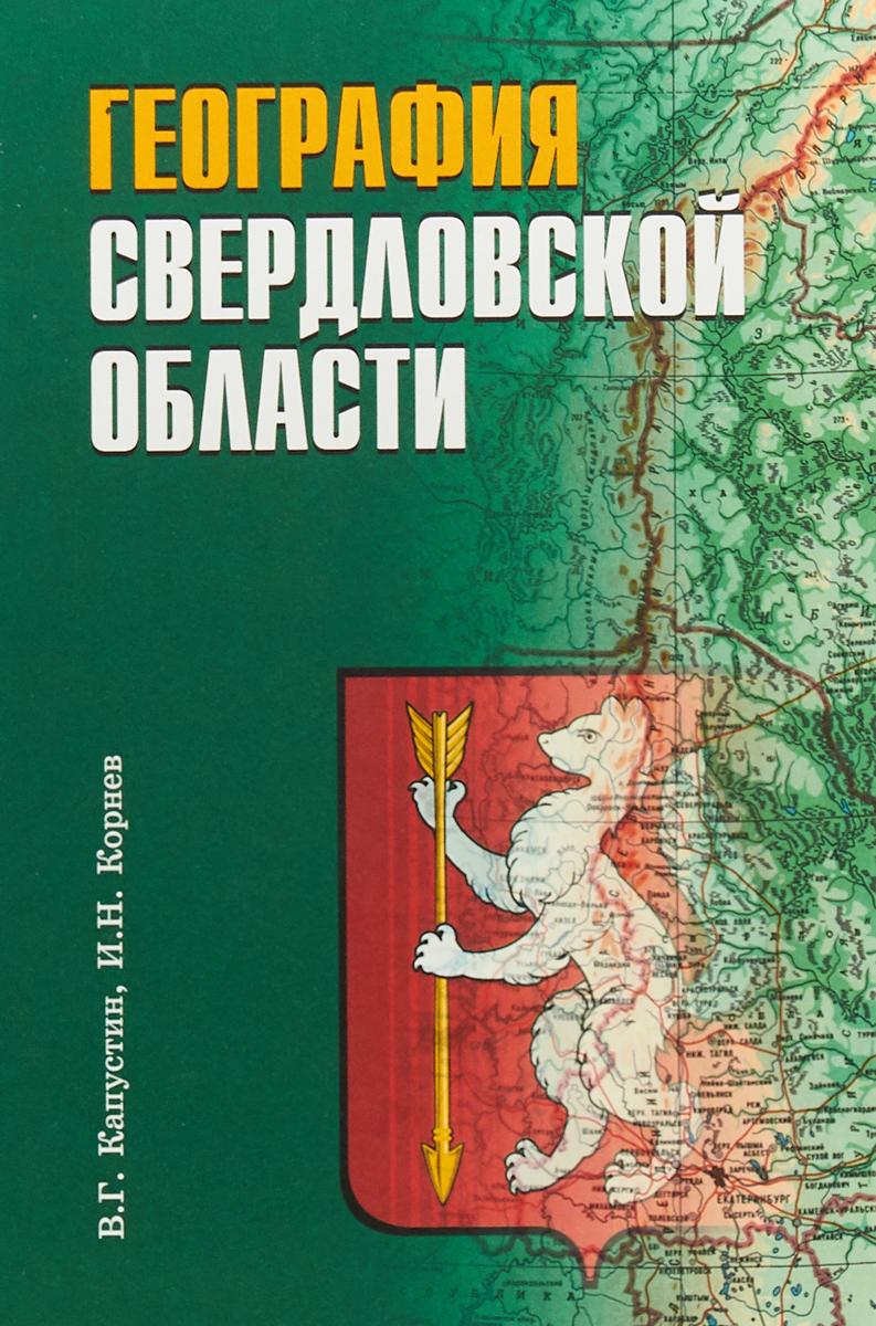 В. Г. Капустин, И. Н. Корнев География Свердловской области