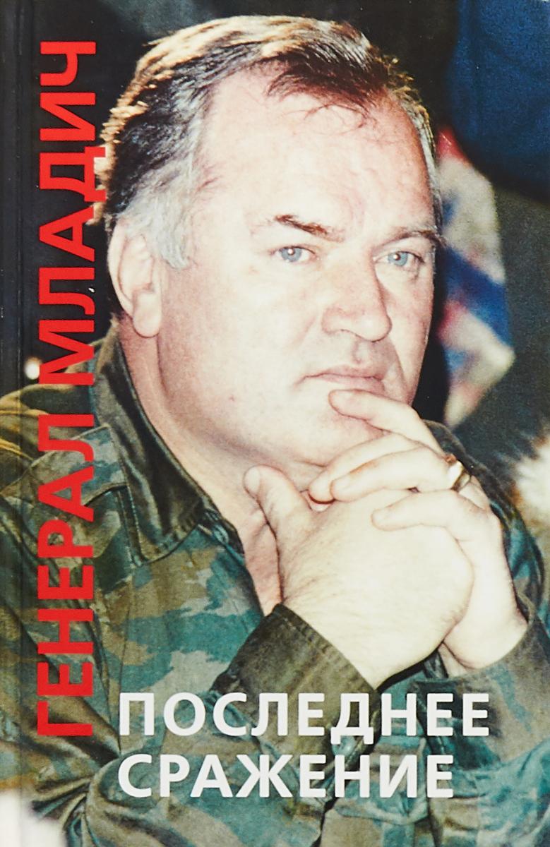 П. Дорохина Генерал Младич. Последнее сражение