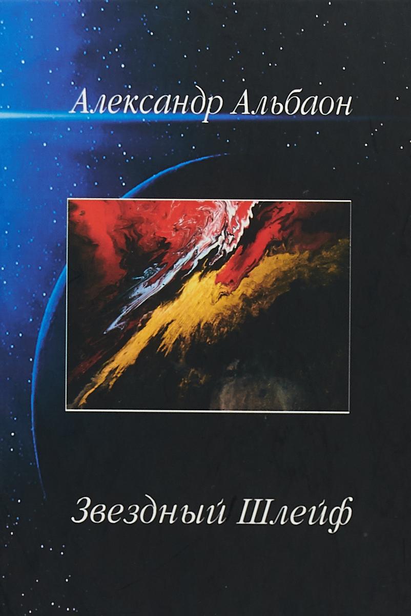 Александр Альбаон Звездный Шлейф