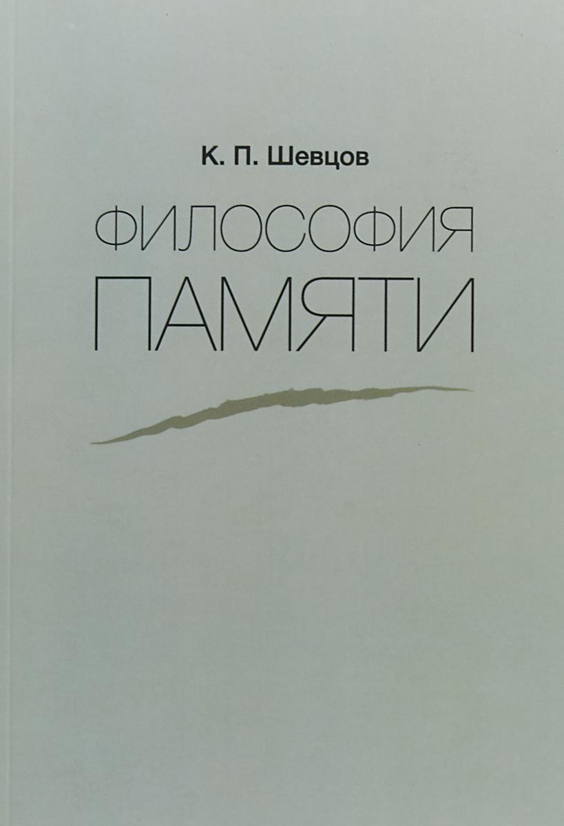 К. П. Шевцов Философия памяти