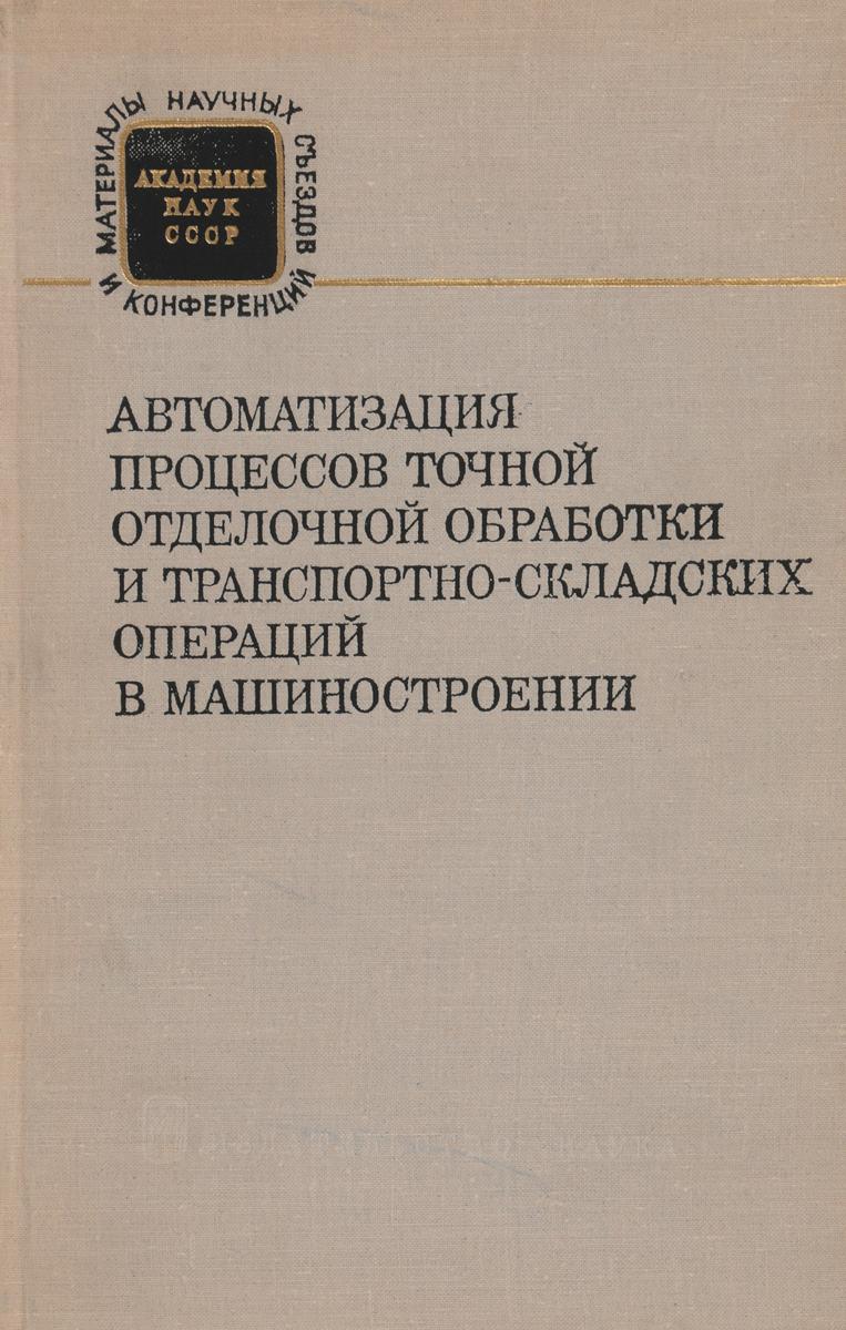 М.П.Александров Автоматизауия процессов отделочной обработки итранспортно-складских операций в машиностроении