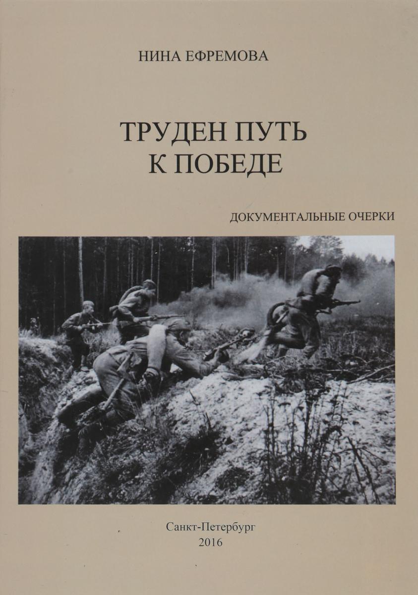 Нина Ефремова Труден путь к Победе. Документальные очерки