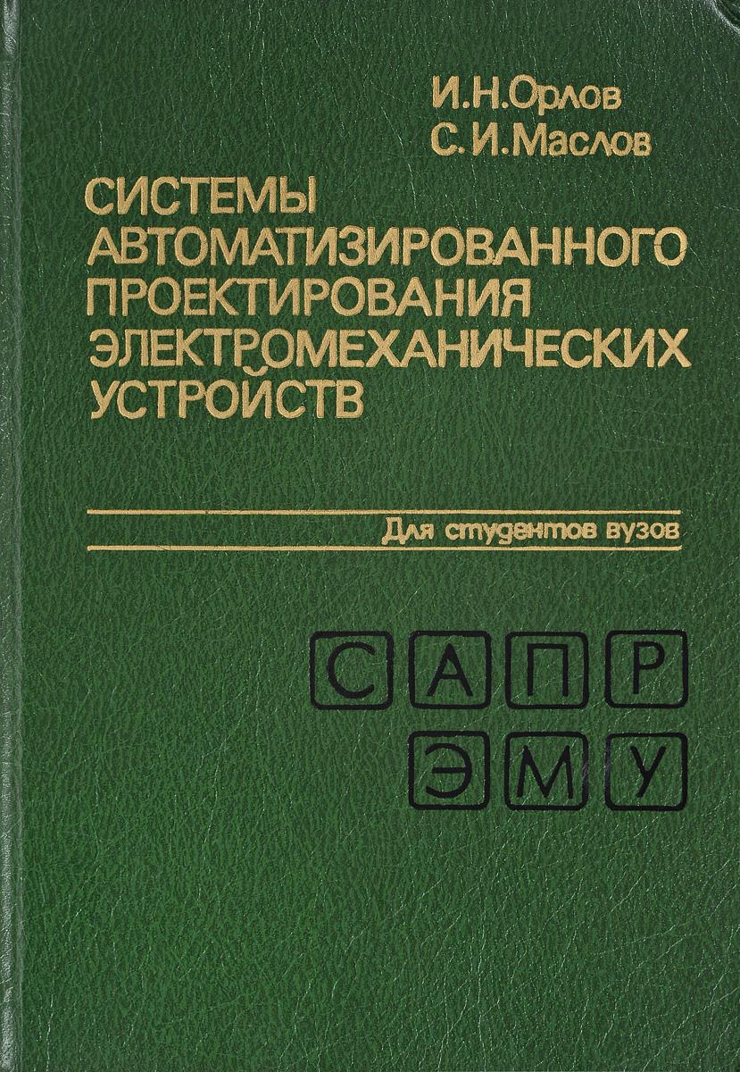 И.Н.Орлов, С.И.Маслов Системы автоматизированного проектирования электромеханических устройств