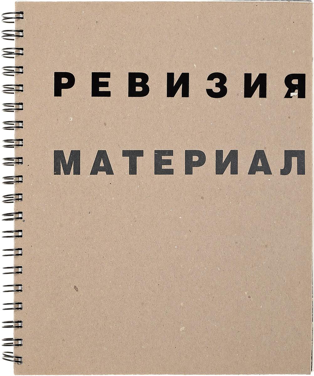 С.Попов Ревизия Материал недорого