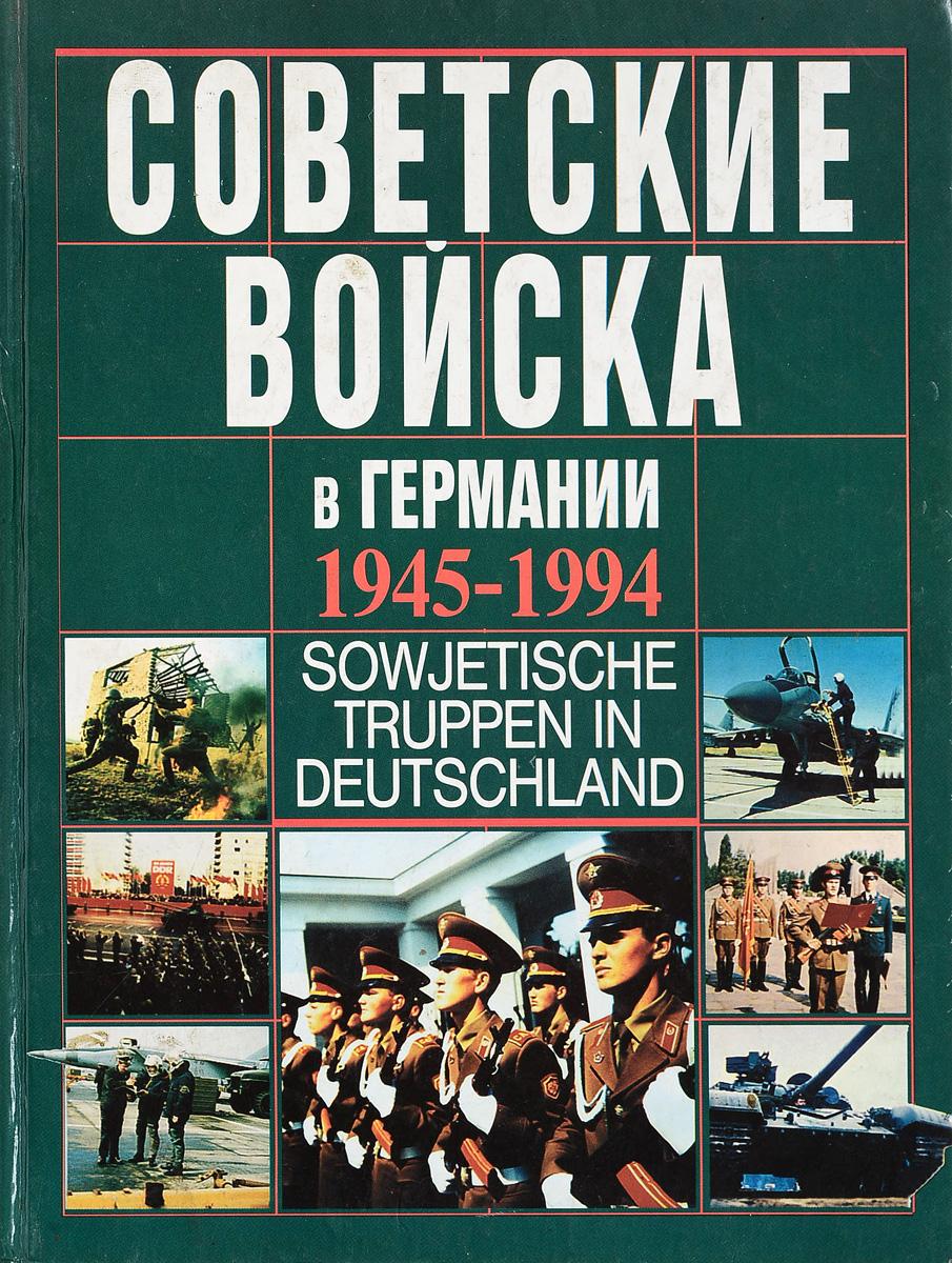 Бурлаков М.П. Советские войска в Германии 1945-1994гг. Памятный альбом