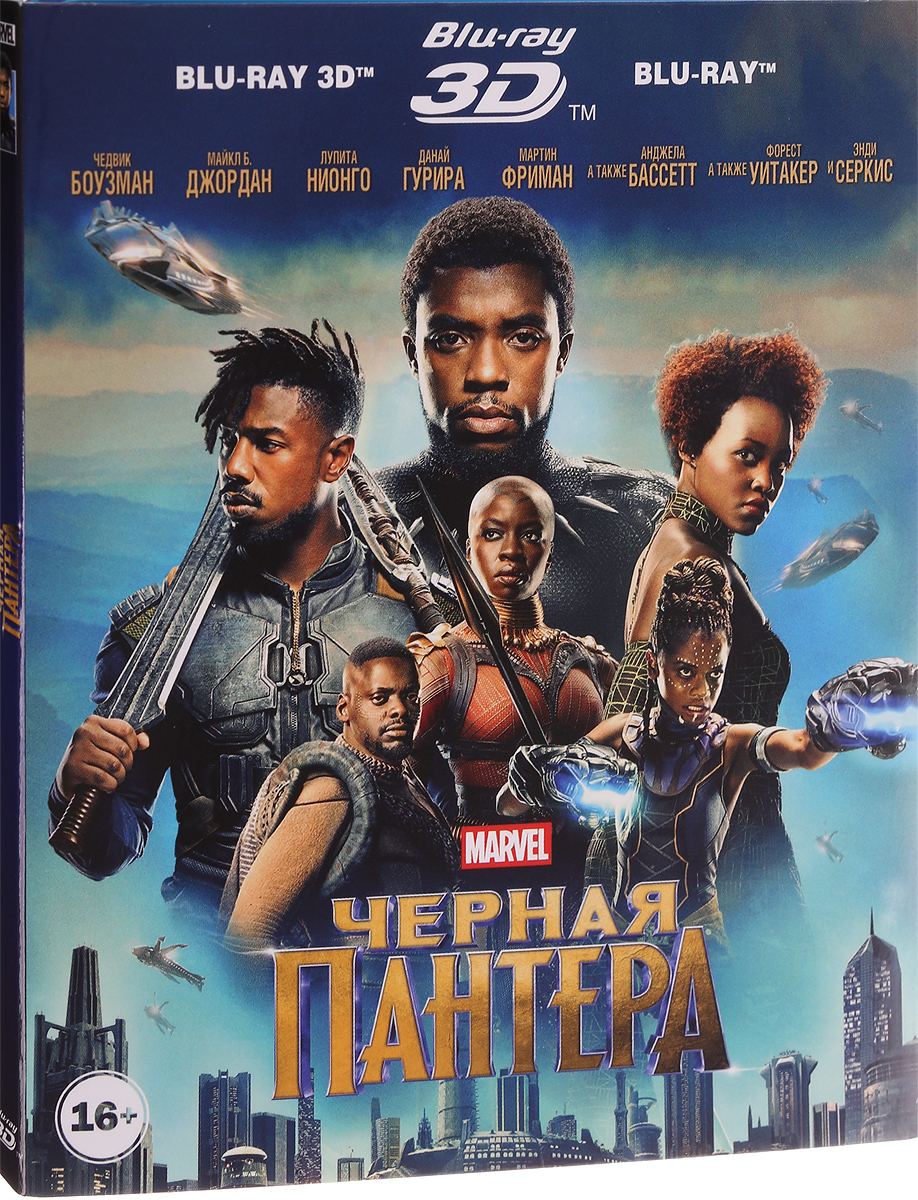Чёрная Пантера 3D (2 Blu-ray)