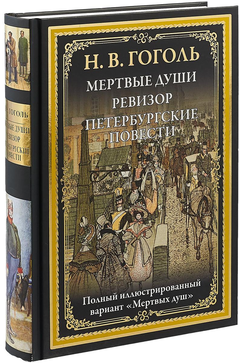 Н. В. Гоголь Мертвые души. Ревизор. Петербургские повести