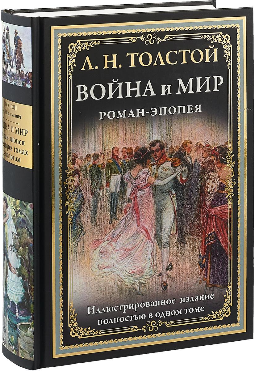 Л. Н. Толстой Война и мир