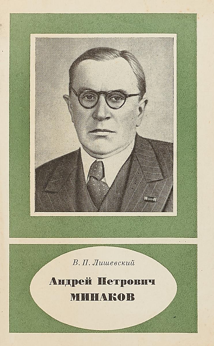 В.П.Лишевский Андрей Петрович Минаков