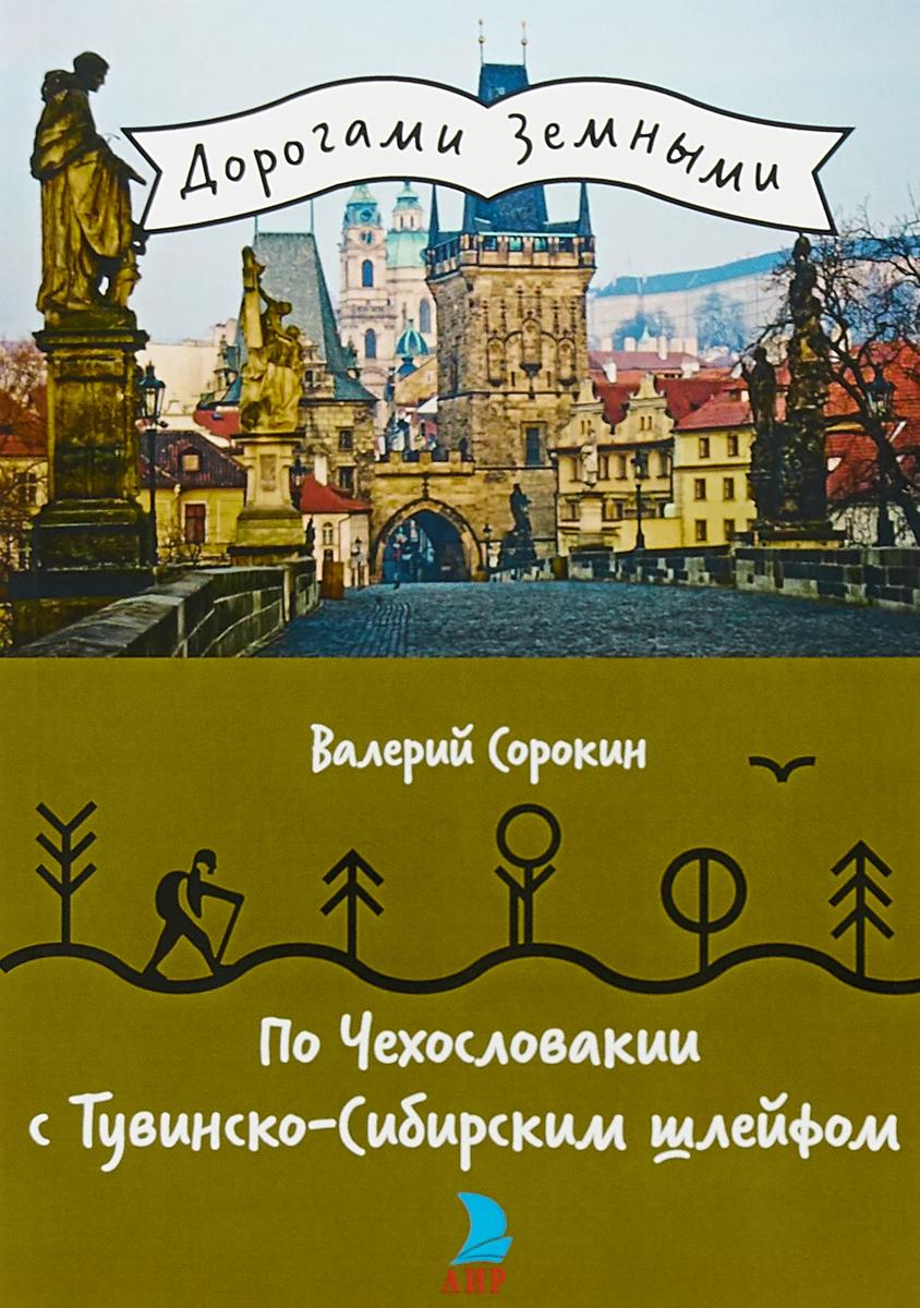 Валерий Сорокин По Чехословакии с Тувинско-Сибирским шлейфом