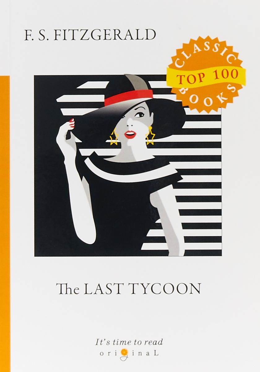 F. S. Fitzgerald The Last Tycoon f s fitzgerald the last tycoon