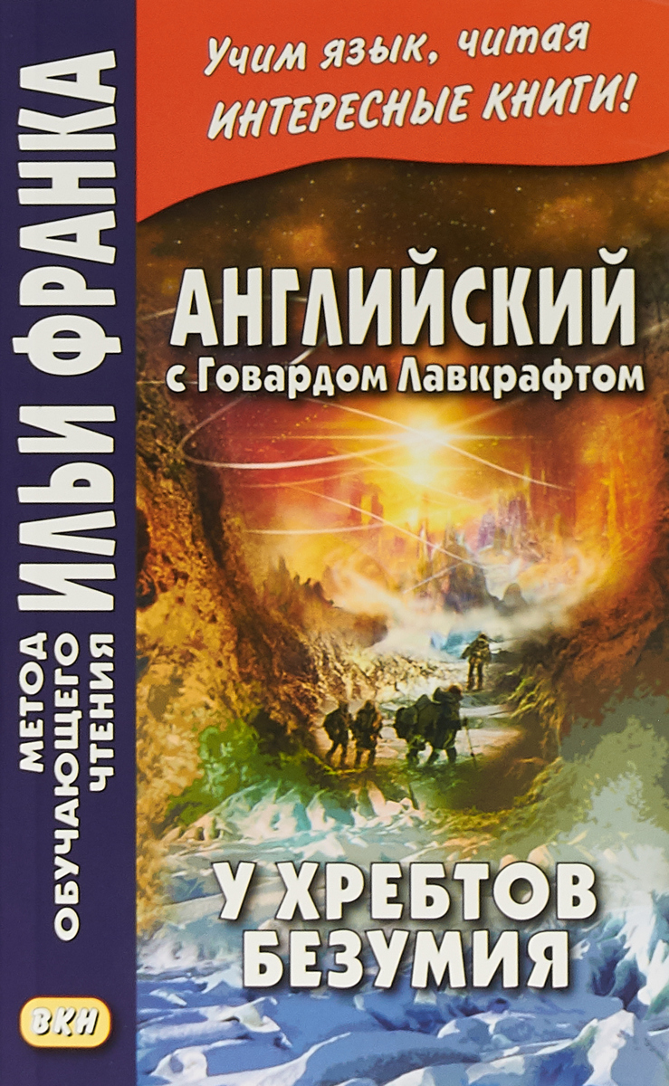 Говард Лавкрафт Английский с Говардом Лавкрафтом. У хребтов безумия / At the Mountains of Madness