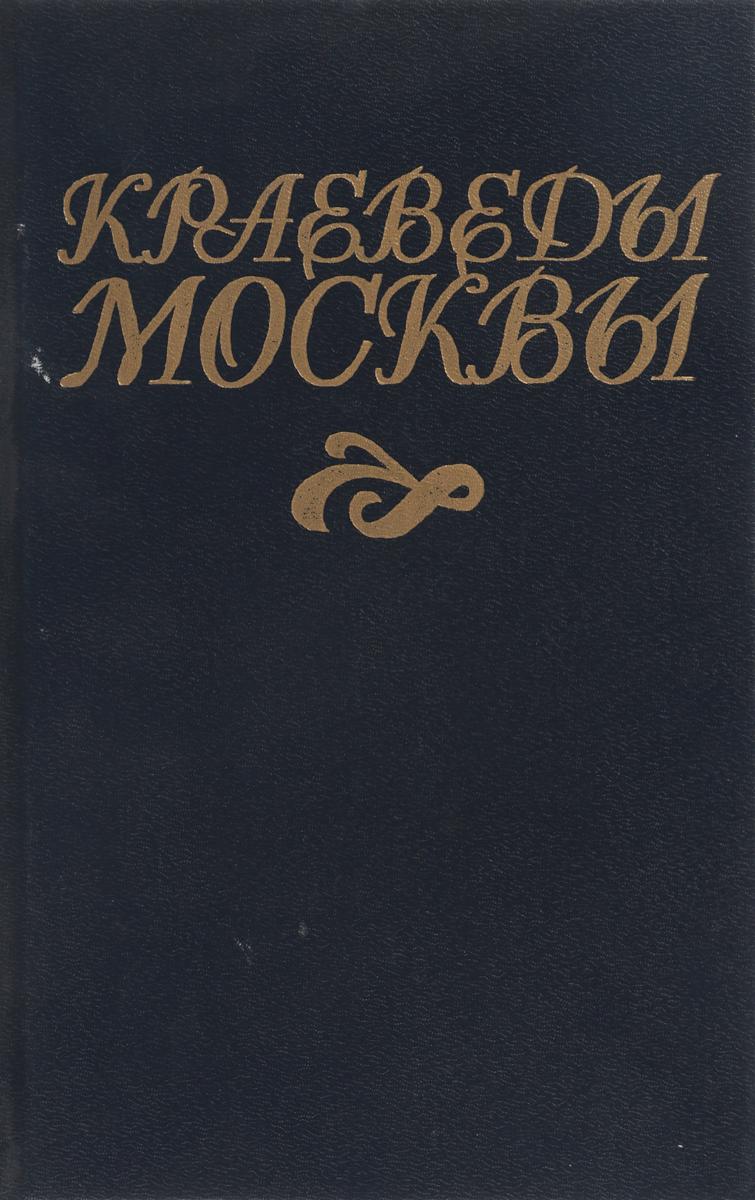 Л.В.Иванова Краеведы Москвы
