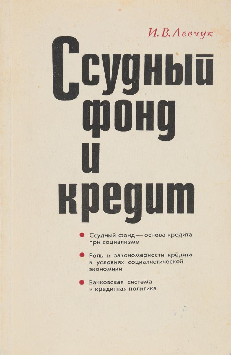 И.В.Левчук Ссудный фонд и кредит