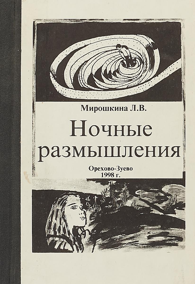 Мирошкина Л.В. Ночные размышления