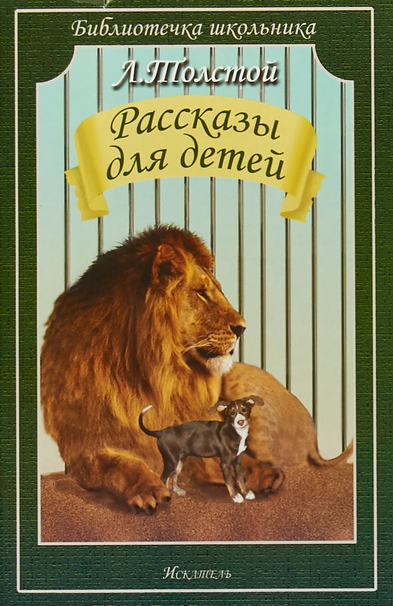 Л. Толстой Л. Толстой. Рассказы для детей л н толстой булька котенок филипок и другие рассказы для детей