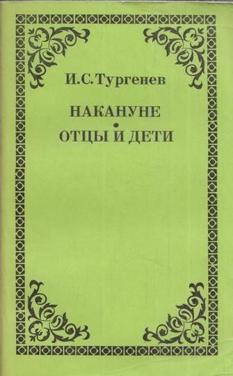 Тургенев И.С. Накануне. Отцы и дети тургенев и отцы и дети