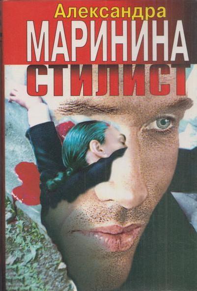 Маринина А.Б. Стилист