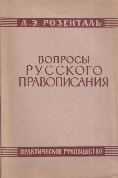 Розенталь Д.Э. Вопросы русского правописания