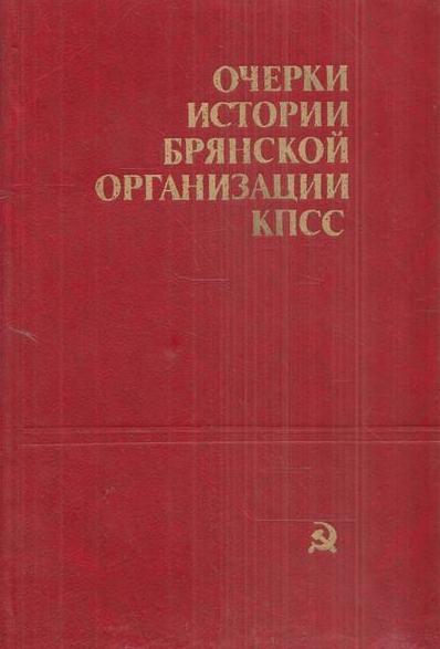 Очерки истории брянской организации КПСС
