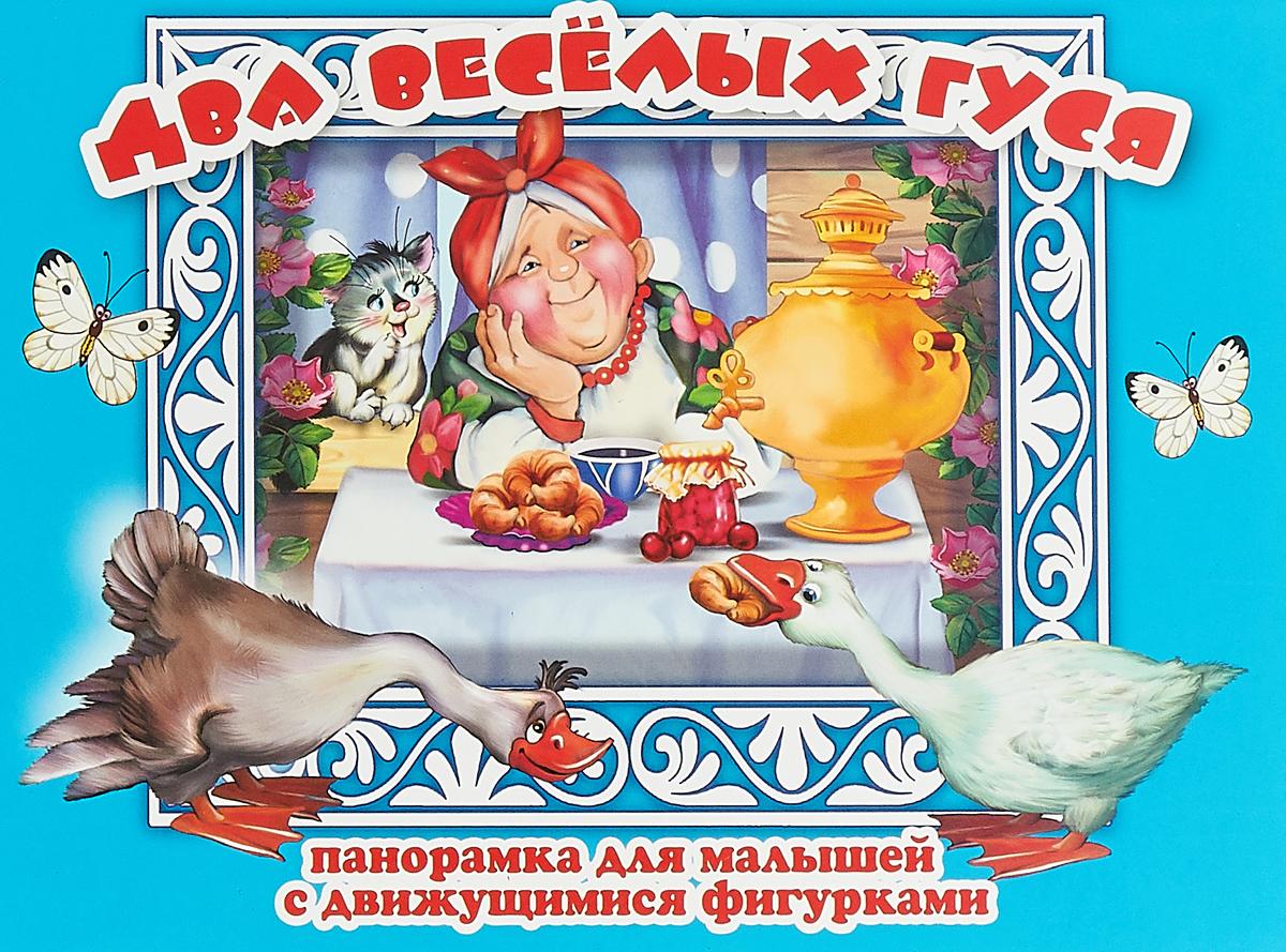 Два веселых гуся. Книжка-панорамка дружинина м домашние животные книжка панорамка
