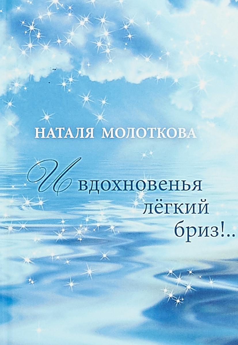 И вдохновенья легкий бриз!... | Молоткова Наталия Владимировна Владимировна