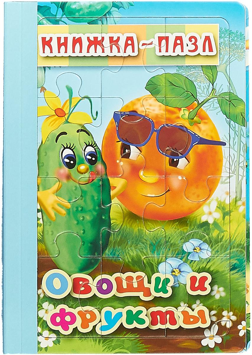 Овощи и фрукты. Книжка-пазл. 6 картинок игнатова а с фрукты и овощи