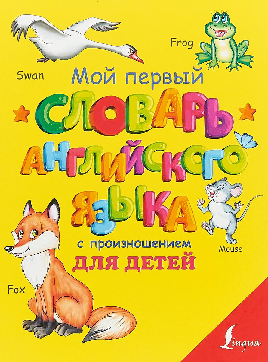 С. А. Матвеев Мой первый словарь английского языка с произношением для детей а и григорьева мой первый иллюстрированный словарь английского языка