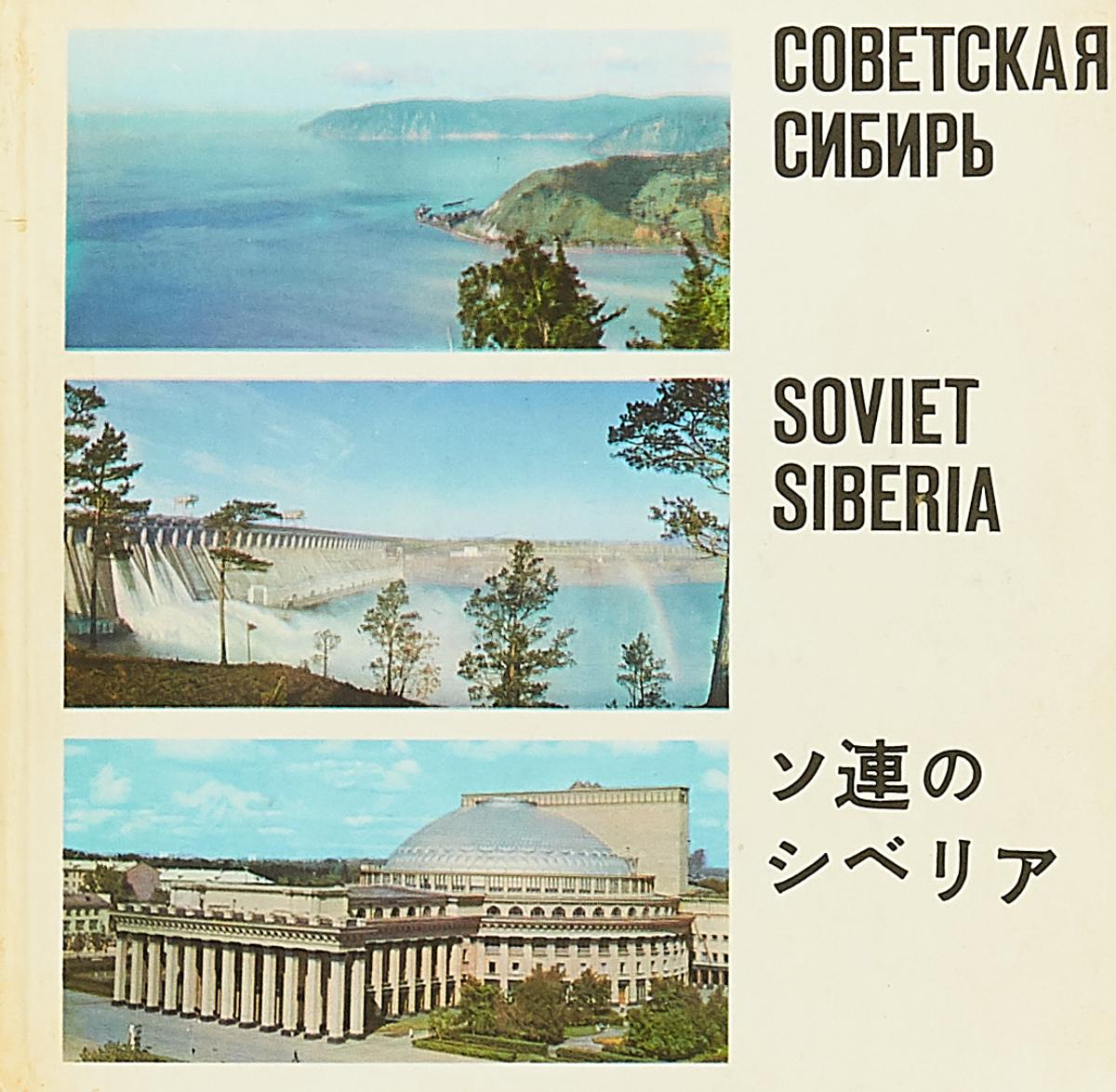Советская Сибирь