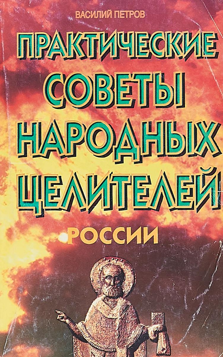 Е.В.Высоцкая Практические советы народных целителей России