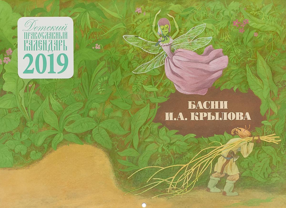 все цены на Детский православный настенный календарь 2019. Басни И. А. Крылова онлайн