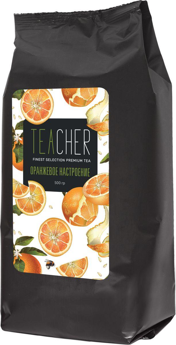 Teacher Оранжевое настроение чай листовой, 500 г teacher малиновый рассвет чай листовой 500 г