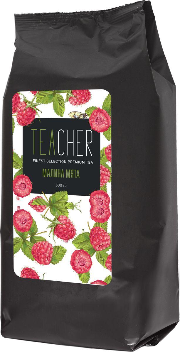 Teacher Малина мята чай листовой, 500 г teacher оранжевое настроение чай листовой 500 г