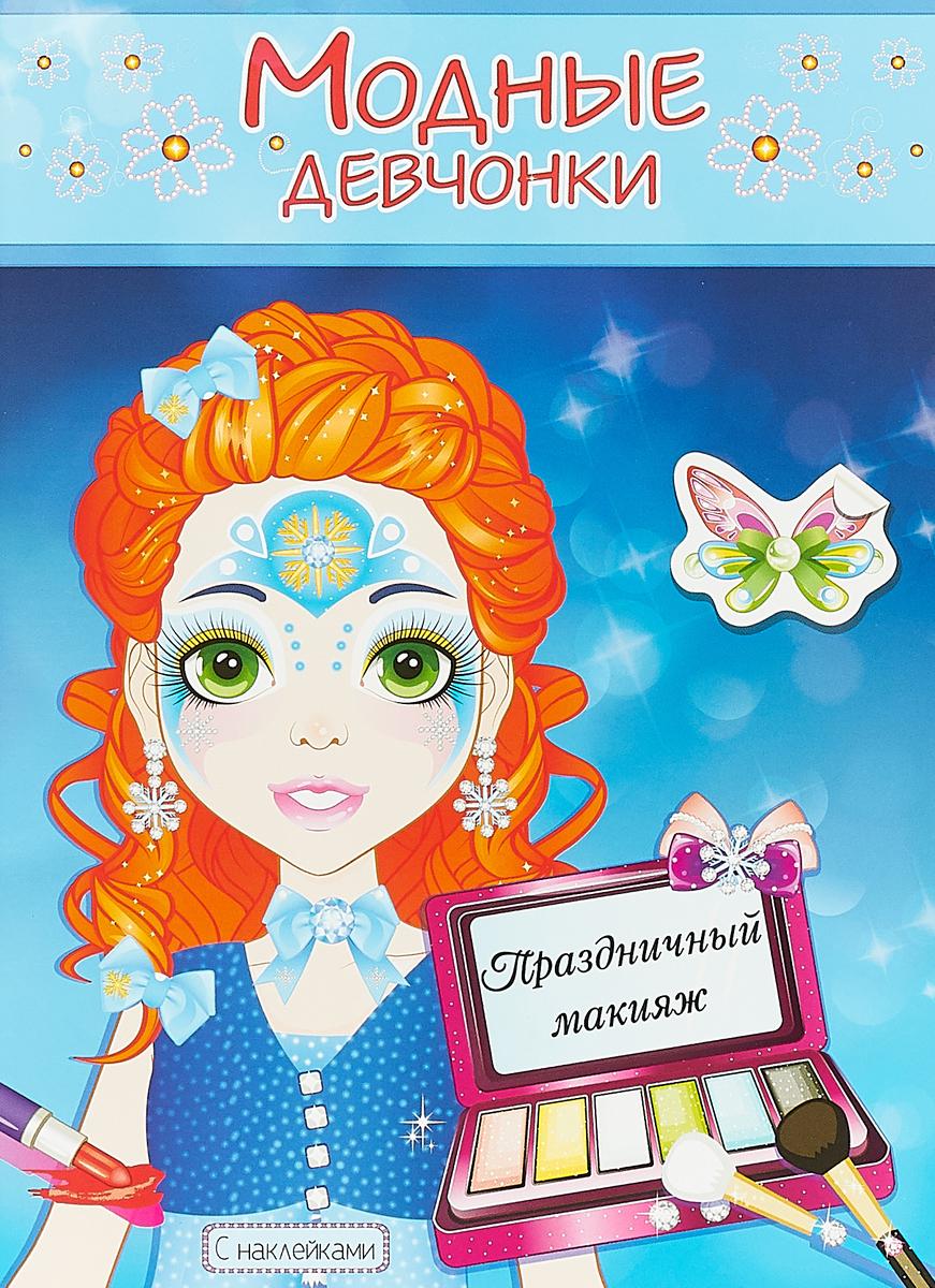Праздничный макияж. Книжка-раскраска с наклейками