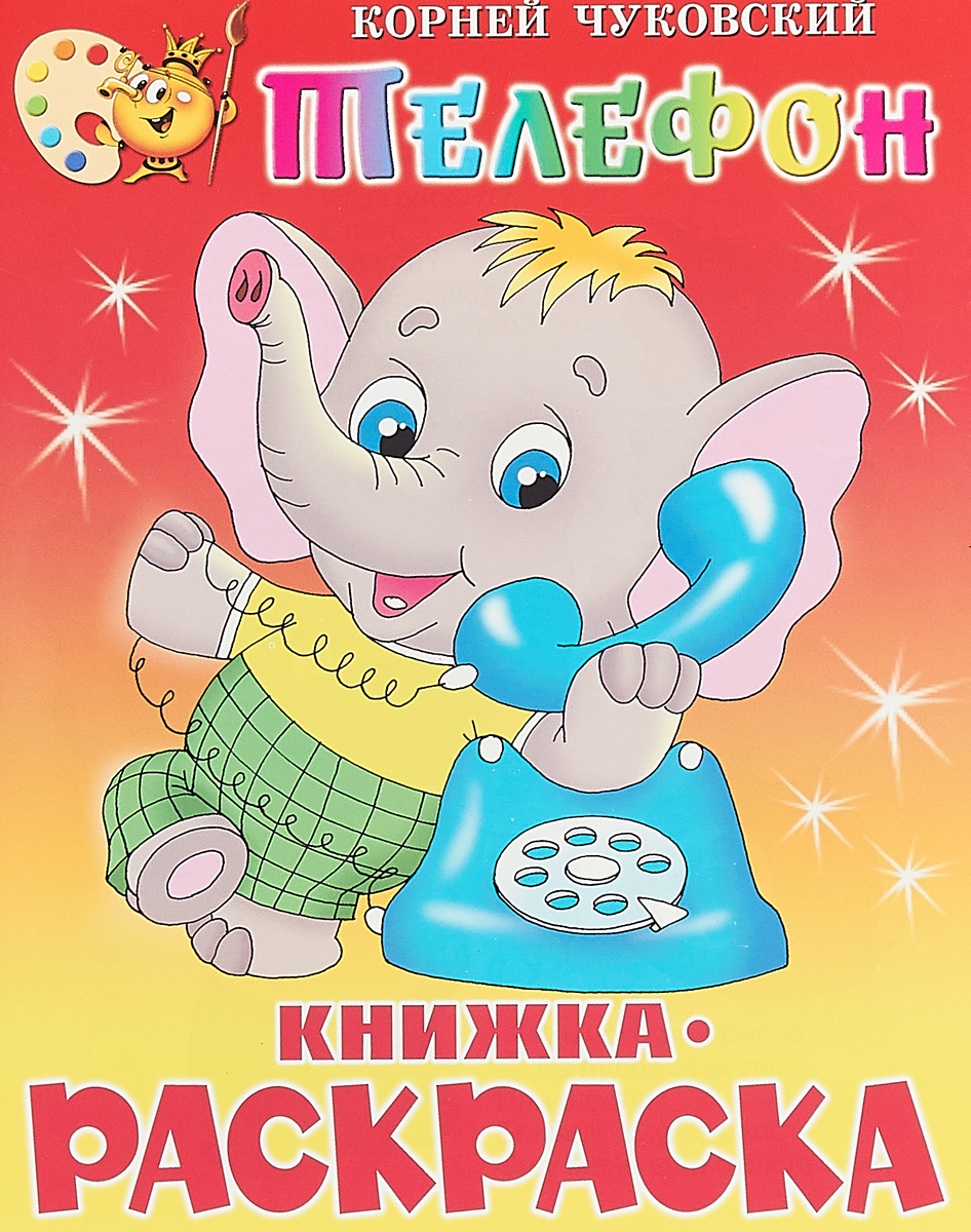 Корней Чуковский Телефон. Книжка - раскраска телефон картинки