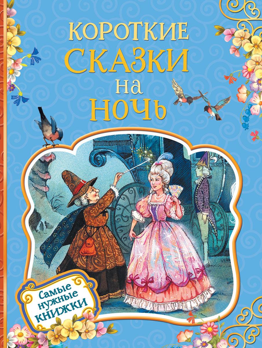 Гримм В. и Я., Перро Ш. и др. Короткие сказки на ночь рот к сказки на ночь сказки для малышей