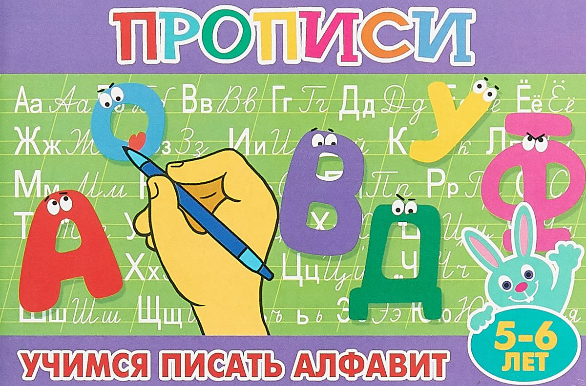 Прописи для малышей. Учимся писать алфавит прописи для малышей учимся писать алфавит