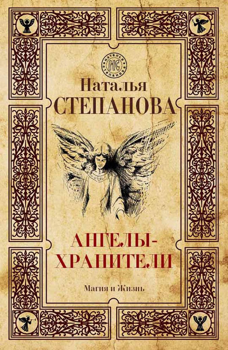 Наталья Степанова Ангелы-хранители
