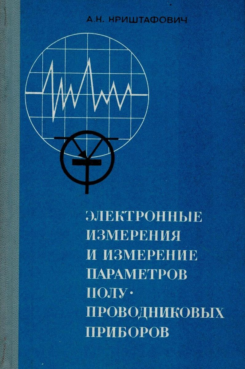 Алексей Криштафович Электронные измерения и измерение параметров полупроводниковых приборов цена и фото